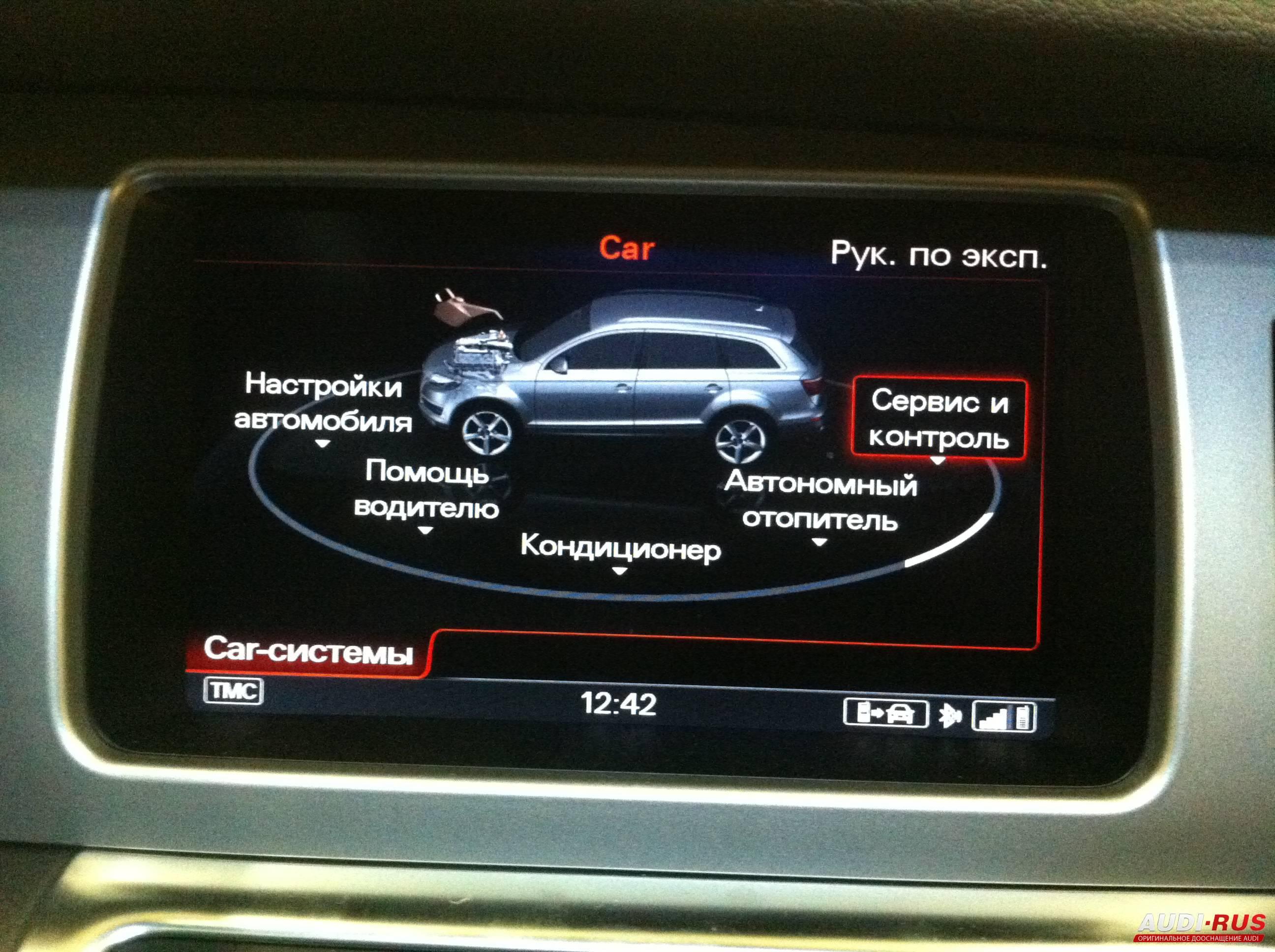 Навигационная система MMI 3G Plus для Audi Q7 - Audi RUS