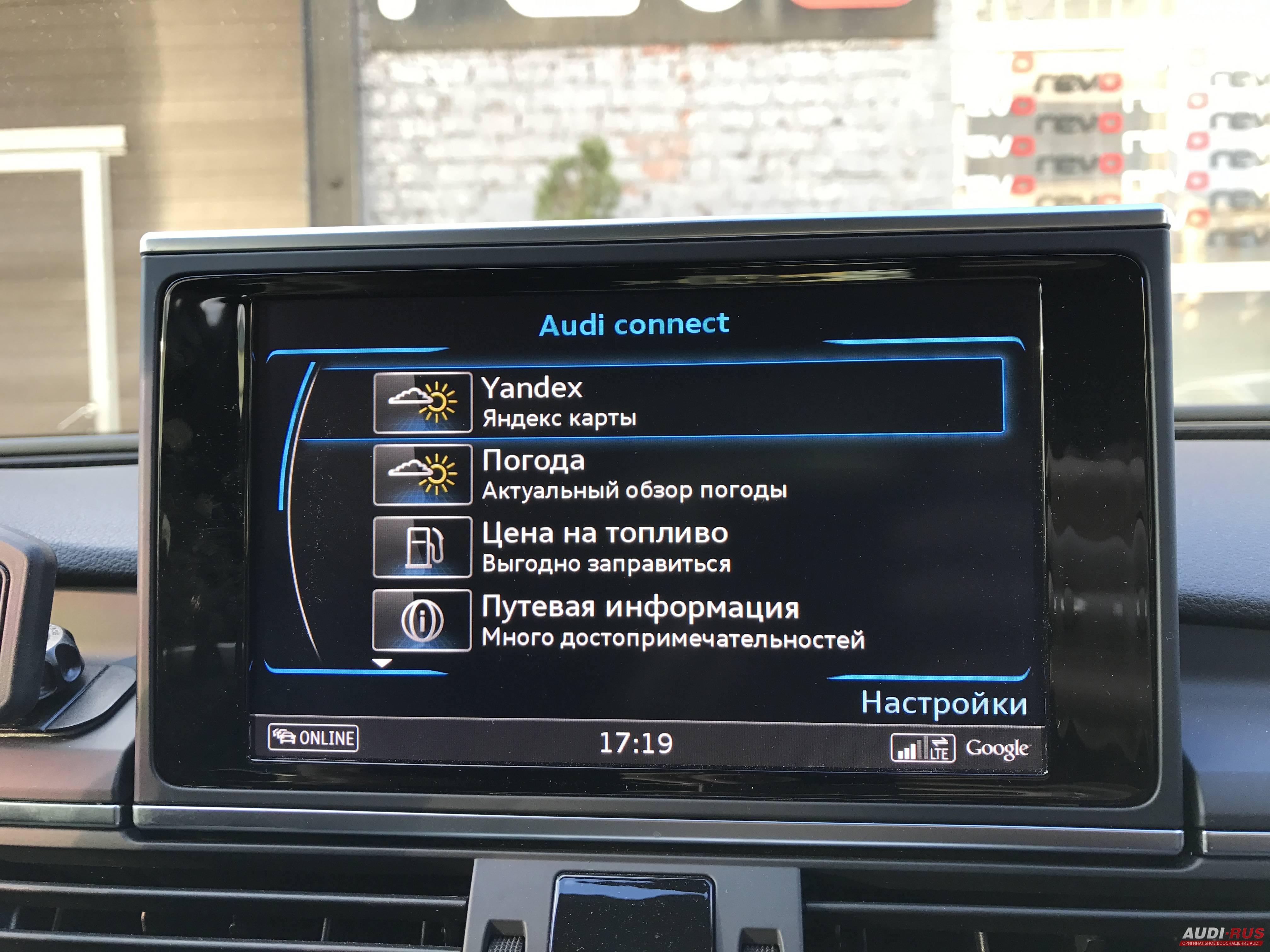 Audi Connect и Online Traffic для MMI 3G Plus и MIB2 High