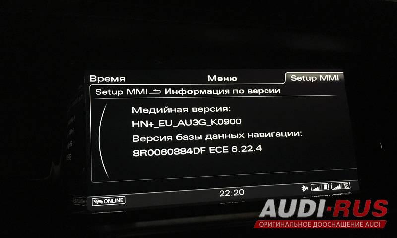 Обновление навигации Audi MMI 3G/MMI 3G Plus на карты 2018 года